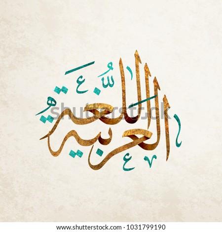 Arabic Islamic calligraphy translation : Arabic language . Arabic language international day