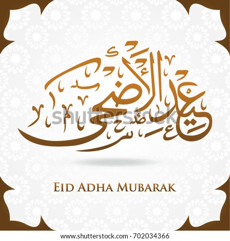 Arabic islamic calligraphy vector design of Eid Adha Mubarak #702034366