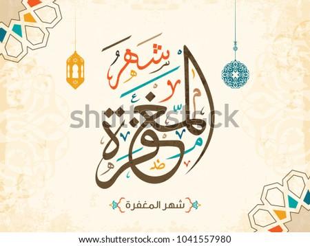 Arabic Islamic Calligraphy Vector Design of Shahr Al Maghfirah (Month of Forgiveness)    - Shutterstock ID 1041557980