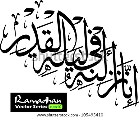"Arabic Islamic calligraphy vector of verse 1 from chapter Al-Qadr of the Koran translated as ""Verily! We have sent it (this Quran) down in the night of Al-Qadr (Decree)""."