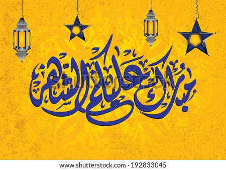 Arabic Islamic calligraphy with hanging lanterns on Islamic background vector.