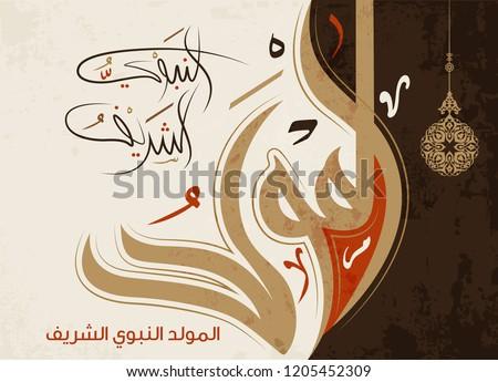 Arabic Islamic Mawlid al-Nabi al-Sharif