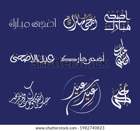 Arabic Islamic multiple styles calligraphy of the text translated to: Happy Eid Adha, you can use it for Islamic occasions like Eid el-Adha