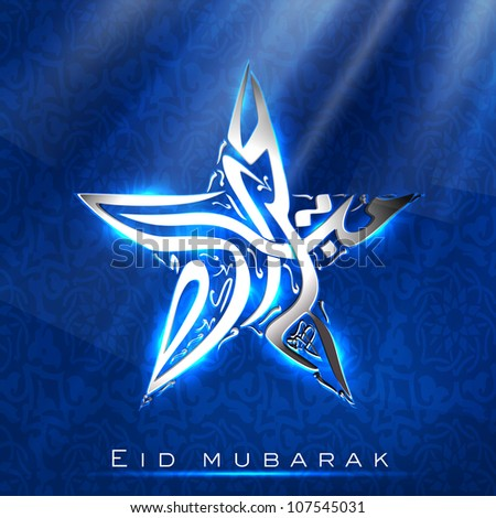 Arabic Islamic text Eid Mubarak Star on shiny blue background. EPS 10. - stock vector