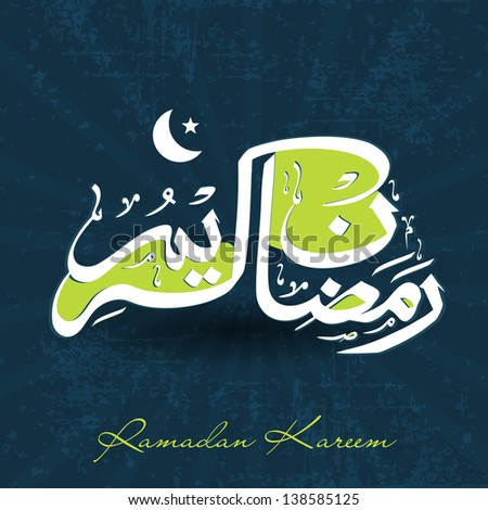 Arabic Islamic text Ramadan Kareem or Ramazan Kareem on grungy blue background