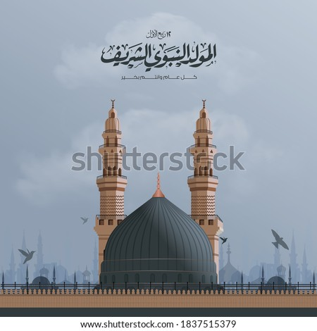 "Arabic Islamic Typography design Mawlid al-Nabawai al-Sharif greeting card with dome and minaret of the Prophet's Mosque.."" translate Birth of the Prophet Mohammed"". Vector illustration"