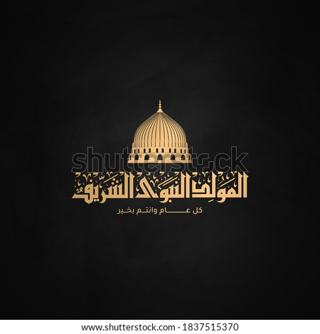 Arabic Islamic Typography design Mawlid al-Nabawai al-Sharif greeting card with The dome of the Prophet's Mosque. translate Birth of the Prophet Mohammed. luxury design Vector illustration