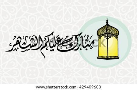 arabic lantern with title for holy month of muslim community (ramadan mubarak). Vector illustration. - Shutterstock ID 429409600