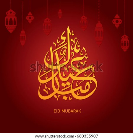 Arabic Letter means  Mubarak. Holy Day for Muslim and Islamic People for all the world. Vector Illustration. Suitable for poster, banner, campaign, and greeting card and social media #680355907