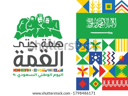 """Arabic Logo Illustration. The Arabic text translate: """"90 Saudi National Day.  Spirit to the top of success peak"""". Vector Template. Eps 10"""