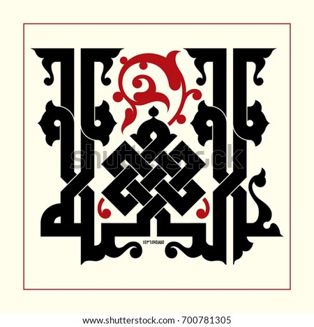 Arabic Seamless Pattern with Islamic calligraphy of dua(wish) Allahu Akbar (Allah is the greatest)