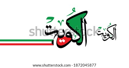 Arabic Slogan, Translation: Kuwait, use it as a logo for national day of Kuwait and national occasions.