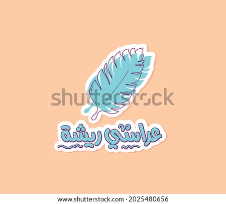 arabic sticker with quote mean