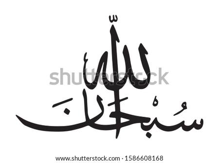 arabic subhanallah vector