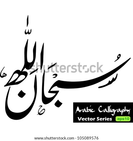 Arabic term 'Subhanallah ' (translation: Glorious is God / Glory be to God) in the beautiful pakistani lahori arabic calligraphy style