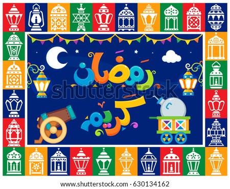 arabic text   generous ramadan