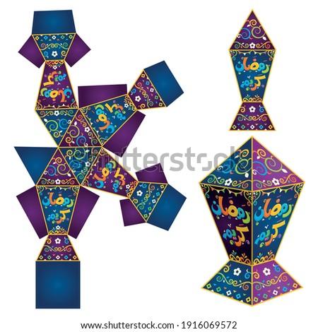 Arabic text : Generous Ramadan kareem ( fanoos fanos fanous ) isolated vector illustration paper lantern template . Cutout for children . fold and glue