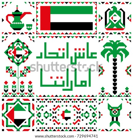 Arabic Text : live the unity of United Arab Emirates ,  UAE  National Day Celebration