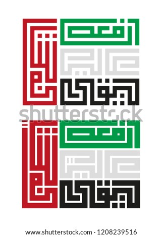 Arabic Text : Raise it up High  To keep it High , United Arab Emirates ( UAE )  flag  and National day