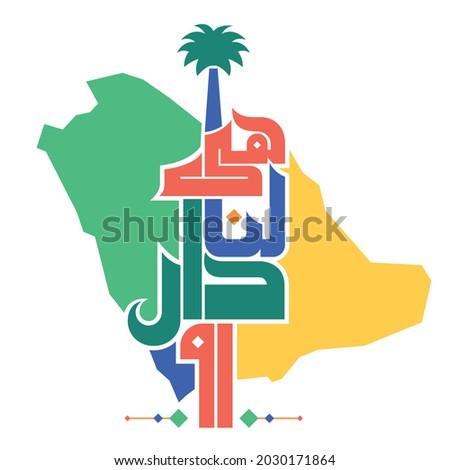 Arabic Text : Saudi Arabia ( KSA ) is our home , national day celebration 91