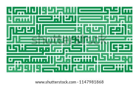Arabic Text : Saudi Arabia ( KSA ) National Anthem