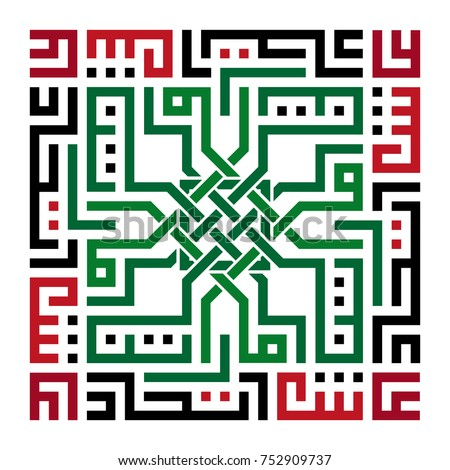 Arabic Text : the unity of our Emirates lives , United Arab Emirate s ( UAE ) National day