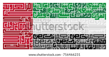 Arabic Text : United Arab Emirates National Anthem , UAE flag , National day