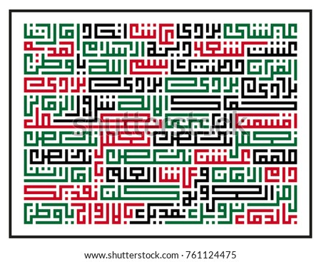 Arabic Text :  United Arab Emirates National Anthem , UAE National day