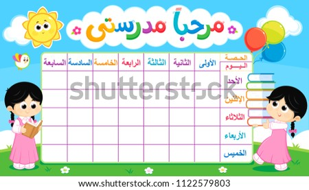 Arabic text :  welcome my school , words in the schedule are days of the week and the numbers from one to seven , weekly timetable