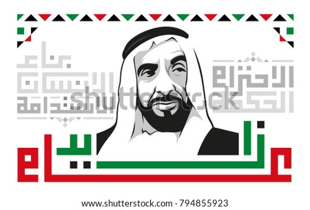 arabic text   year of zayed