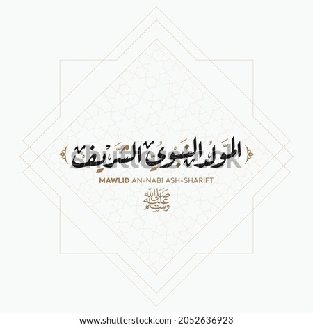 """Arabic typography for Mawlid an-Nabi ash-Sharif as vector Translated: """"The honorable Birth of Prophet Mohammad (peace be upon him)"""""""