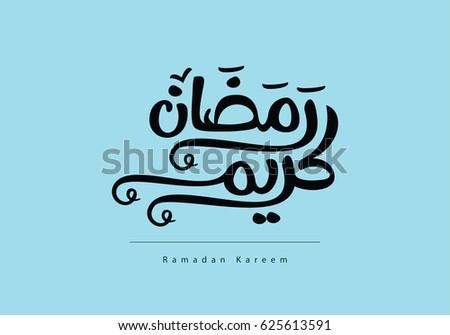 arabic typography illustrating