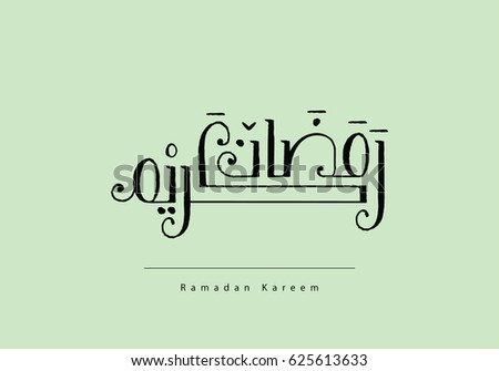 Arabic typography illustrating Ramadan Kareem (Ramadan is a holy month in the Islamic religion)