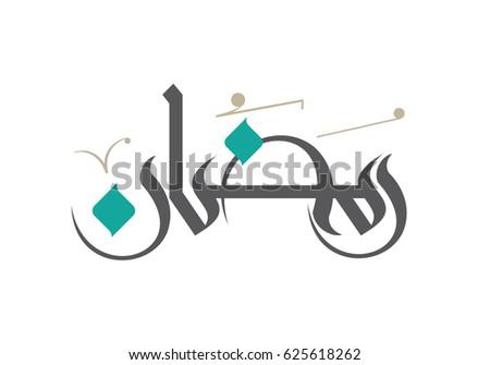 "Arabic typography illustrating ""Ramadan"" (Ramadan is a holy month in the Islamic religion)"