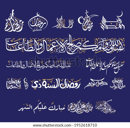 Arabic typography in multi styles for Ramadan Greeting, in elegant handwriting calligraphy. Translated: may god accept your worships, Happy, Holy Ramadan. Month of fasting for Muslims
