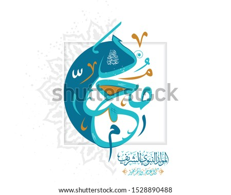 "Arabic Typography Islamic design Mawlid al-Nabawai al-Shareef greeting card ""translate Birth of the Prophet"". Islamic Decoration Background. Vector"