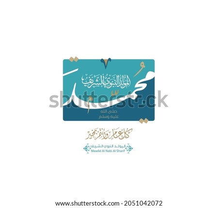 "Arabic Typography Islamic design Mawlid al-Nabawai al-Shareef greeting card ""translate Birth of the Prophet"". Pattern Background. Vector 01"