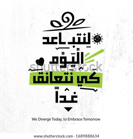 Arabic typography stay at home Text Translated (We diverge today, to embrace tomorrow) Message to reduce the spread of the Corona virus