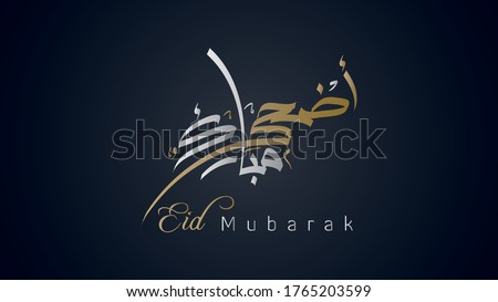 Arafa, eid adha, arafat day