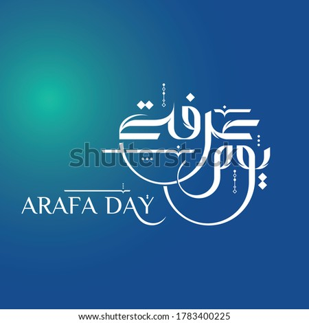 Arafat Day Eid Adha Mubarak, Hajj Mabrur or Arafat Day in calligraphy mean (The day of Arafah is the best day for Muslims )   Islamic charity designs - vector