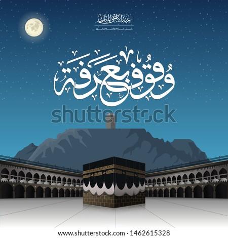 Arafat day, hajj pilgrimage or Eid mubarak greeting card with arabic text mean (Arafat Day ) Kaaba vector- Arafat mauntain