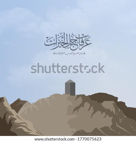 Arafat mountain design vector for Eid Adha Mubarak And hajj in Arabic means (Arafat mountain of goodness)