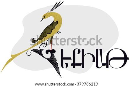 armenian bird letter h