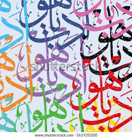 art of grunge islamic calligraphy