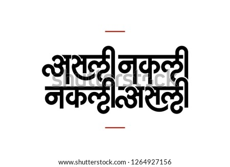 "Asali Nakali Nakali Asali It's a Marathi language typography. This typography is inspired by Pablo Picasso's quotes ""Art is theft"". 'Nothing is original'.  Asali means Original and Nakali means copied"