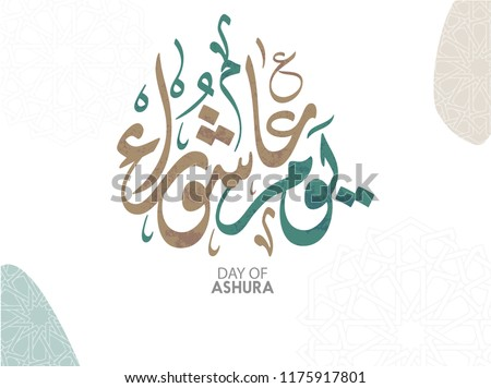 ashura day arabic calligraphy