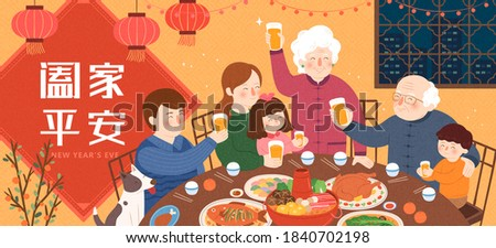 Asian family doing cheers and enjoying reunion dinner on New Year's Eve, Translation: May safety and happiness be with you and your family
