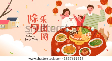 Asian family gathering at the table full of dishes, designed in warm and lovely atmosphere, Text Translation: Chinese New Year's Eve Reunion