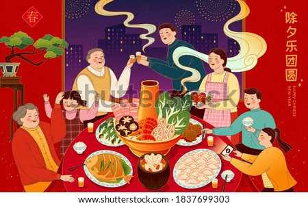Asian family gathering to celebrate the festival and enjoy tasty traditional dishes, Chinese Translation: Enjoy the reunion dinner on Chinese New Year's Eve