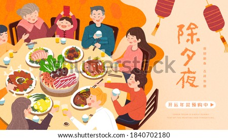 Asian family gathering together for reunion dinner, Translation: Chinese New Year's Eve, Happy New Year, Pre-order tasty dishes now